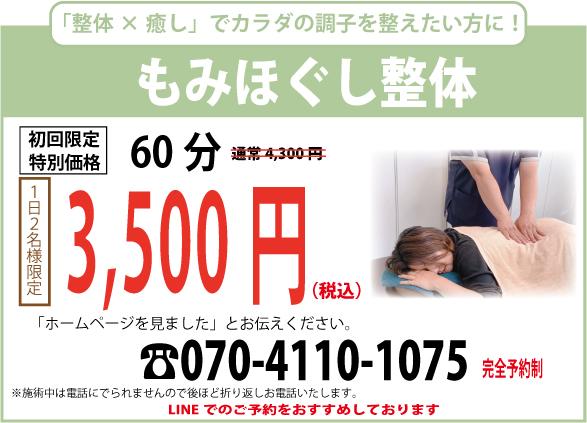 値引き3500